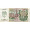 200 рублей. 1992 г. Б-2219