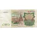 200 рублей. 1991 г. Б-2220
