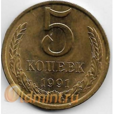 "5 копеек. 1991 г. СССР. ""Л"". 3-0-4"