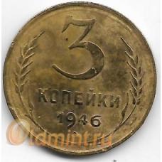 3 копейки. 1946 г. СССР. 3-0-34