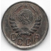 15 копеек. 1943 г. СССР. 3-0-39