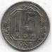 15 копеек. 1956 г. СССР. 3-0-40