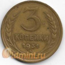 3 копейки. 1931 г. СССР. 3-0-41