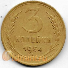 3 копейки. 1954 г. СССР. 3-0-46