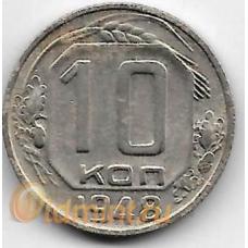 10 копеек. 1948 г. СССР. 3-0-50