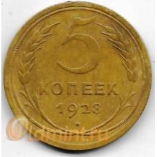 5 копеек. 1928 г. СССР. 3-0-52