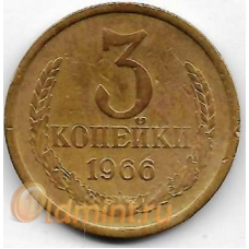 3 копейки. 1966 г. СССР. 3-0-53