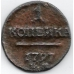 1 копейка. 1797 г. ЕМ. Российская Империя. 3-0-55