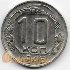 10 копеек. 1946 г. СССР. 3-0-57