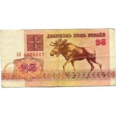 Беларусь. 25 рублей. 1992 г. Б-2229
