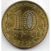10 рублей. 2016 г. ГВС. Феодосия. СПМД. 3-0-58