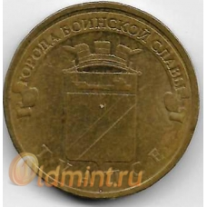 10 рублей. 2012 г. ГВС. Туапсе. СПМД. 3-0-61