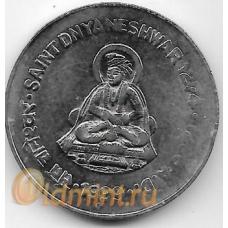 1 рупия. 1999 г. Индия. Днянешвар. 3-0-65