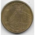 1 динар. 2016 г. Сербия. 2-6-88