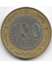 100 тенге. 2006 г. Казахстан. 1-7-104
