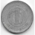 1 йена. 1957 г. Япония. 1-7-119