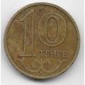 10 тенге. 2002 г. Казахстан. 1-4-182