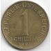 1 шиллинг. 1993 г. Австрия. Эдельвейс. 14-1-909