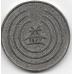 Платежный жетон. 14-1-923
