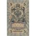 5 рублей. 1909 г. Шипов-Иванов. Б-2248