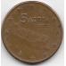 5 евроцентов. 2002 г. Греция. Танкер. 14-3-464