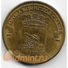 10 рублей. 2013 г. ГВС. Вязьма. СПМД. 14-3-466