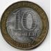 10 рублей. 2003 г. Древние города. Касимов. ММД. 14-3-467