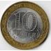 10 рублей. 2003 г. Древние города. Дорогобуж. ММД. 14-3-469