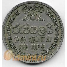 1 рупия. 1963 г. Цейлон.14-3-471