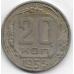 20 копеек. 1955 г. СССР. 14-3-476