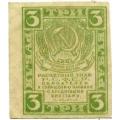 3 рубля. 1919 г. РСФСР. Б-2251