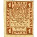 1 рубль. 1919 г. РСФСР. Б-2250