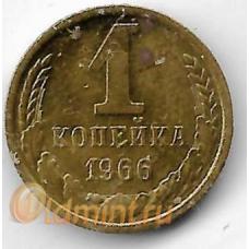 1 копейка. 1966 г. СССР. 16-3-760