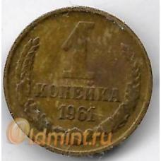 1 копейка. 1961 г. СССР. 16-3-761