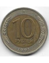 10 рублей. 1991 г. ГКЧП. ЛМД. 16-3-767
