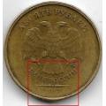 10 рублей. 2012 г. Брак - непрочекан года.16-4-498