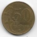 50 тыйын. 2008 г. Кыргызстан. 16-5-495