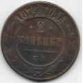 2 копейки. 1874 г. Российская Империя. ЕМ. 18-1-148