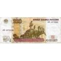 100 рублей. 1997 г. Банкнота для подарка родившимся 5 февраля 1973 г. Б-2257