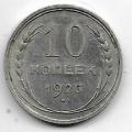 10 копеек. 1925 г. СССР. Серебро. 9-3-355