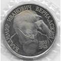 1 рубль. 1993 г. РФ. ЛМД. Вернадский. 18-2-293