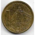 1 динар. 2010 г. Сербия. Народный банк. 18-4-250