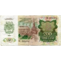200 рублей. 1992 г. Б-2265