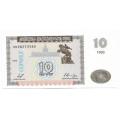Армения. 10 драм. 1993 г. Б-2269