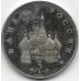 3 рубля. 1992 г. Россия. Международный год космоса. 8-2-551