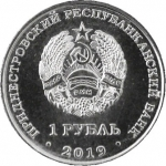 Новая монета Приднестровья