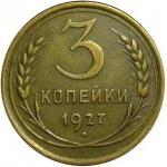 3 копейки 1927 года – самые редкие трёхкопеечники СССР