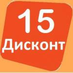 Акция «Дисконт 15»