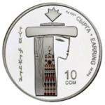 На серебряной монете … серьги киргизки
