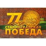 02.02.2020 – 20% скидки к Победе под Сталинградом!
